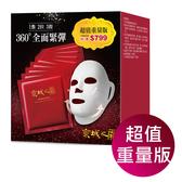 京城之霜尊榮奢顏緊彈面膜重量回饋組(42ml*9片入)