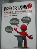 【書寶二手書T1/溝通_JLO】你會說話嗎-展現個人魅力感染力及影響力的技術_尼克.摩根