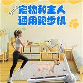 寵物跑步機寵物人兩用訓練狗用狗狗跑步機比特犬用訓練遛狗大型訓狗用的小型 一件82折
