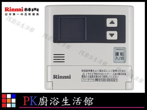 【PK廚浴生活館】 高雄林內牌 有線溫控器 SC-120-1TR 主溫控器 浴室專用 搭配 熱水器使用
