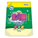 妙管家彩漂彩色漂白水補充包(麝香)200...