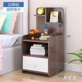 北歐床頭櫃 簡約現代經濟型多功能組裝儲物柜臥室床邊柜 BF8760【旅行者】