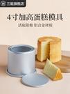 烘焙模具 三能4寸加高蛋糕模具陽極硬膜固底加深圓形戚風活底6/8寸蛋糕模具 米家