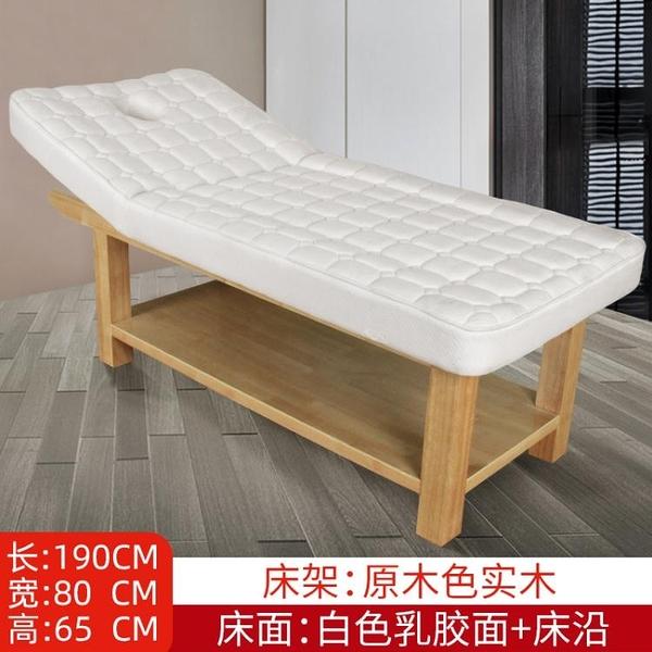 美容床 實木美容床按摩床推拿床美容院專用折疊家用乳膠【八折搶購】