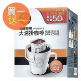 金車 伯朗大濾掛咖啡-精選深烘培 (15gx10包)/盒【買一送一】