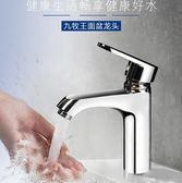 水龍頭 面盆冷熱全銅洗臉盆洗手間衛浴家用浴室柜單孔衛生間