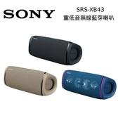 【免運送到家】SONY SRS-XB43 XB43 可攜式無線防水藍牙喇叭 公司貨