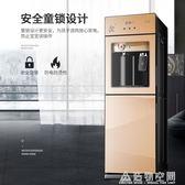 飲水機立式家用冷熱迷你小型辦公室節能冰溫熱雙門制冷開水機     造物空間NMS