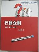 【書寶二手書T5/大學商學_DJB】行銷企劃-邏輯、創意、執行力_2/e_曾光華