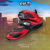 [中壢安信] ELF Synthese 14 紅 短筒車靴 防摔鞋 防摔靴 休閒 防摔 耐油 鞋底增厚