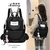 後背包 雙肩包女2021新款韓版潮書包百搭大學生牛津布帆布女士包包小背包 【韓語空間】