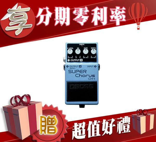 【小麥老師 樂器館】★BOSS 全系列現貨★CH-1 超級和聲效果器 SUPER Chorus/電吉他/CH1