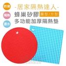 免運【用昕】【6入組】蜂巢矽膠多功能加厚隔熱墊(3圓紅+3方藍)/ (長約17.5cm)/隔熱墊