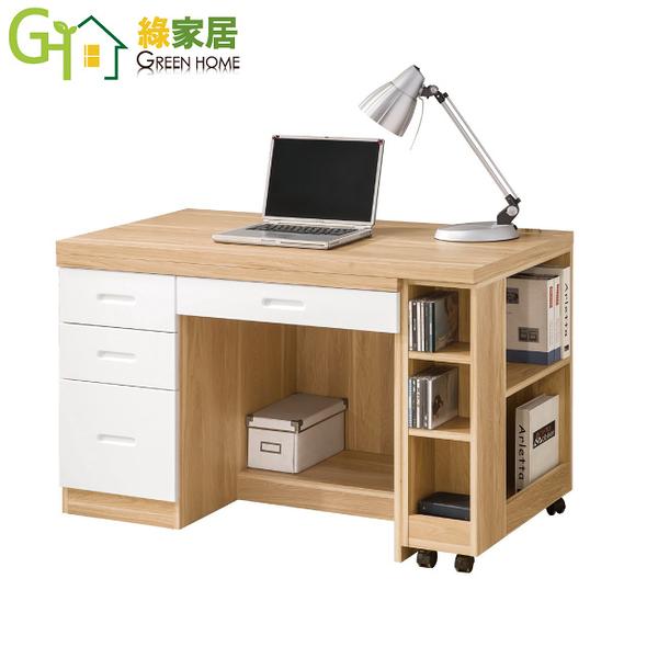 【綠家居】尼亞達 時尚4尺多功能書桌/電腦桌(三色可選+桌面可伸縮機能設計)