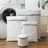 洗衣袋洗衣機分類護洗袋文胸袋細網袋子專用機洗網袋組合套裝 【八折搶購】
