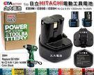 ✚久大電池❚ 日立 HITACHI 電動工具電池 EB9M EB9B EB9H EB930H 9.6V 1300mAh