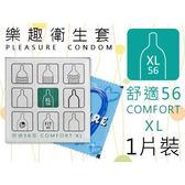 【愛愛雲端】樂趣(加大56mm)保險套1入 B500003