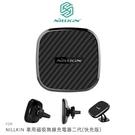 【愛瘋潮】 NILLKIN 車用磁吸無線充電器二代 快充版 無線充電+手機支架 無線充電座 無線充電板