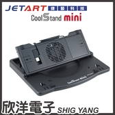 JETART COOLSTAND mini 筆電扇熱器(NC5600)