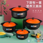 煤氣灶專用燉鍋湯鍋瓦煲家用大容量煲湯陶瓷鍋燃【千尋之旅】