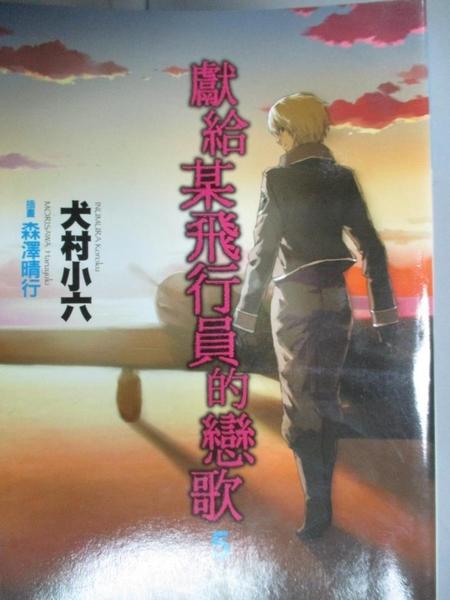 【書寶二手書T9/一般小說_HNU】獻給某飛行員的戀歌(05)_犬村小六
