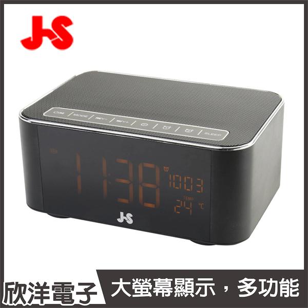JS 淇譽 大螢幕數字時鐘藍牙喇叭 (JY1019) 鬧鐘/TF卡/藍芽/收音機