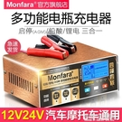 電瓶充電器 汽車電瓶充電器12v24v大...