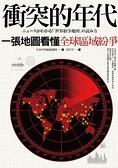 衝突的年代:一張地圖看懂全球區域紛爭【城邦讀書花園】