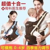 四季多功能橫抱式嬰兒背帶腰凳寶寶前抱式新生兒坐登 居享優品