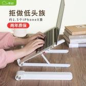賽鯨筆記本電腦支架托架桌面增高散熱器架子折疊桌上升降mac抬高墊[快速出貨]