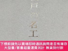 二手書博民逛書店江戶的名工(第三十回罕見東京都伝統工蕓品展 紀念)日文原版精裝 實物圖Y106