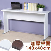 書桌《Yostyle》貝克140x40工作桌-加厚桌面 電腦桌  書桌 辦公桌