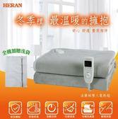 《長宏》HERAN禾聯法蘭絨雙人電熱毯【12N3-HEB】四角固定帶 貼心設計~可刷卡!免運費