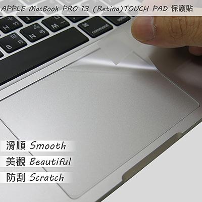 【Ezstick】APPLE MacBook Retina 13 系列專用 TOUCH PAD 抗刮保護貼