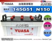 ✚久大電池❚YUASA 湯淺汽車電瓶 145G51 N150 加水式 發電機 客運 卡車 豐田貨車