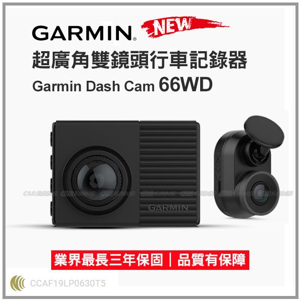 【愛車族】Garmin Dash Cam66WD 180度超廣角雙鏡頭行車記錄器+16G記憶卡 送Dr.DEO消臭劑 活動至12/27止