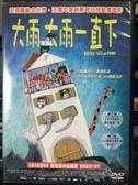 挖寶二手片-T04-144-正版DVD-動畫【大雨大雨一直下】-國法語發音(直購價)