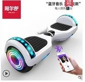 官方阿爾郎智能電動自平衡車雙輪兒童8-12成年兩輪代步平行車 童趣潮品
