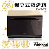 【惠而浦Whirlpool】28L獨立式蒸烤箱 SO2800B