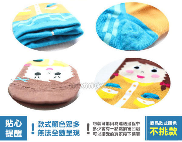 【BlueCat】和樂融融 韓版逗趣卡通一家人造型船型襪 短襪