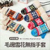 ✭米菈生活館✭【F22】毛邊雪花造型無指手套 可愛 毛絨 雙層 帶繩 保暖 禦寒 秋冬 加厚 毛線