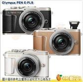 [24期0利率] OLYMPUS PEN E-PL9 14-42mm 電動鏡 單鏡組 元佑公司貨 EPL9 M1442-EZ 內建閃燈 手機傳輸