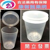 【2001692】現貨秒出~知母時 餵藥杯10ml 含蓋量杯 藥水杯 塑膠量杯10CC(1入)不外洩幼兒藥水杯