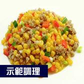『輕鬆煮』玉米炒肉末(300±5g/盒)(配菜小家庭量不浪費、廚房快炒即可上桌)
