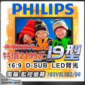【台灣安防家】PHILIPS 193V5LSBS 全新盒裝 19吋 TN 電腦 LED 液晶螢幕 三年保固