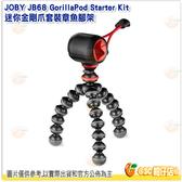 JOBY JB68 GorillaPod Starter Kit 迷你金剛爪套裝章魚腳架 適手機 攝影機 手電筒 相機