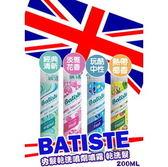 『Batiste』乾洗髮 經典/清新/淡雅花香 3款× 漾小鋪 ×