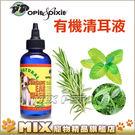 ◆MIX米克斯◆Opie&Dixie阿比與黛西.0203有機清耳液 (犬專用)4oz