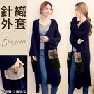 【天母嚴選】 雙配色絨毛口袋長版開襟針織外套(共二色)