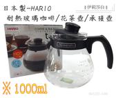 日本製 HARIO  耐熱玻璃咖啡壺/花茶壺/沖泡壺--1000ml TC-100